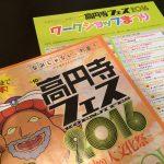 【10/29(土)~30(日)】高円寺フェス出展!<森のアロマクラフト>