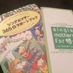 シングルマザーな日々に届いた、シングルマザーのための本