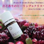 (終了)【12月23日(祝)~24日(土)】音と香りのヒーリング☆クリスマス@Heal & Tune