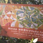 4/7(土)〜8(日) 神聖幾何学Hare・Art作品展のお知らせ