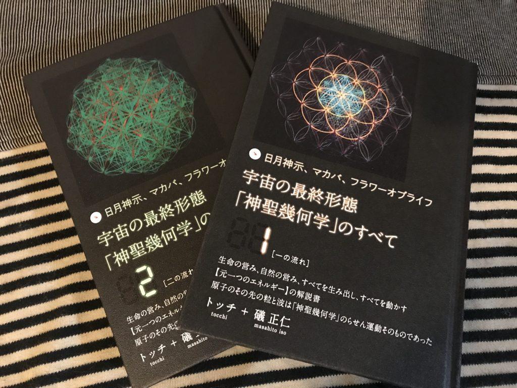 神聖幾何学アーティスト・トッチさんと磯さんの共著