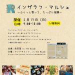 2/17(日)★森のアロマ in 西荻窪「インザラフ・マルシェ」