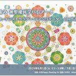 6/1(土)〜2(日) ハレアート出展します@池袋・オレンジギャラリー