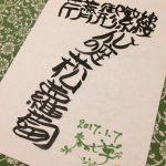 エア七草w
