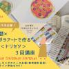 【8/8スタート・3回講座】マヤ暦×マンダラアートで作る、私の<トリセツ>